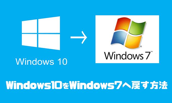 Windows10をWindows7/8.1へ戻す方法