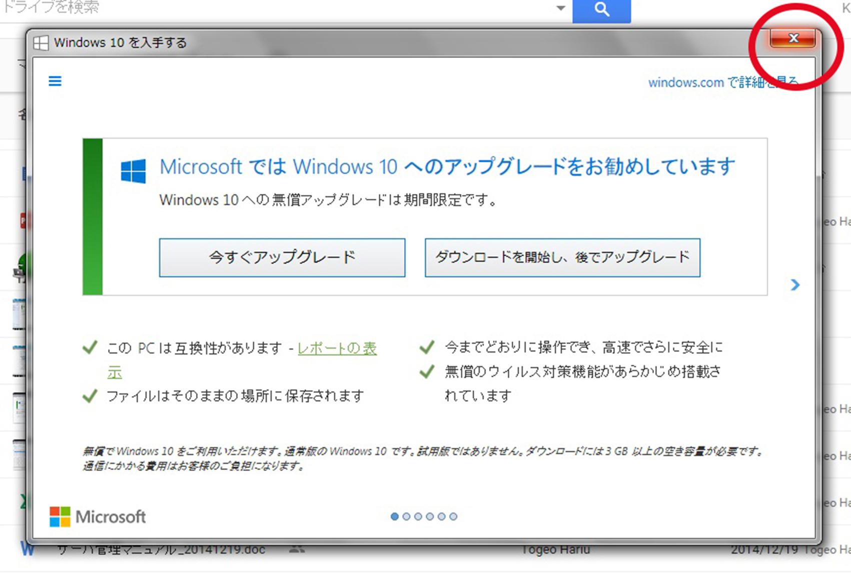 Windows10自動アップグレード