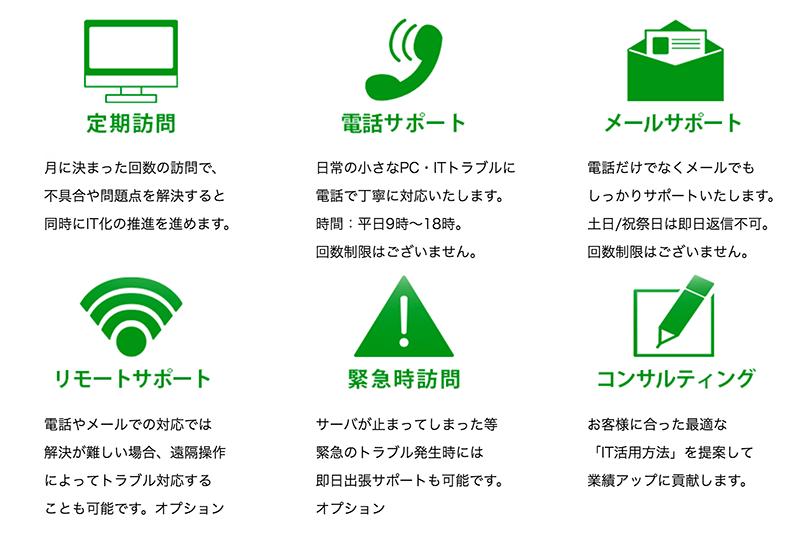 法人向け・ITサポートサービス 6つのサービス