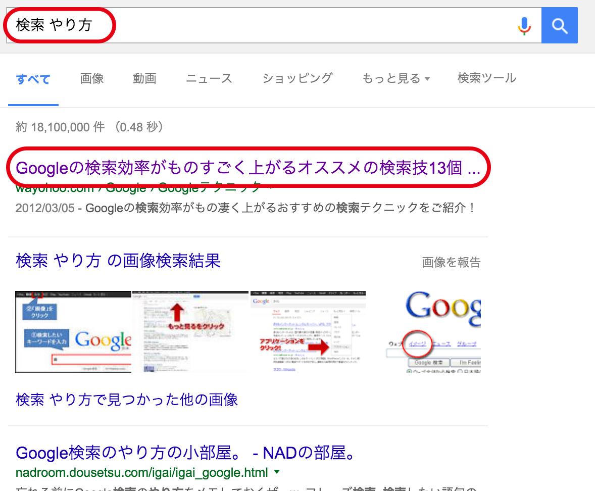 初心者でも簡単!!ネット検索テクニック01