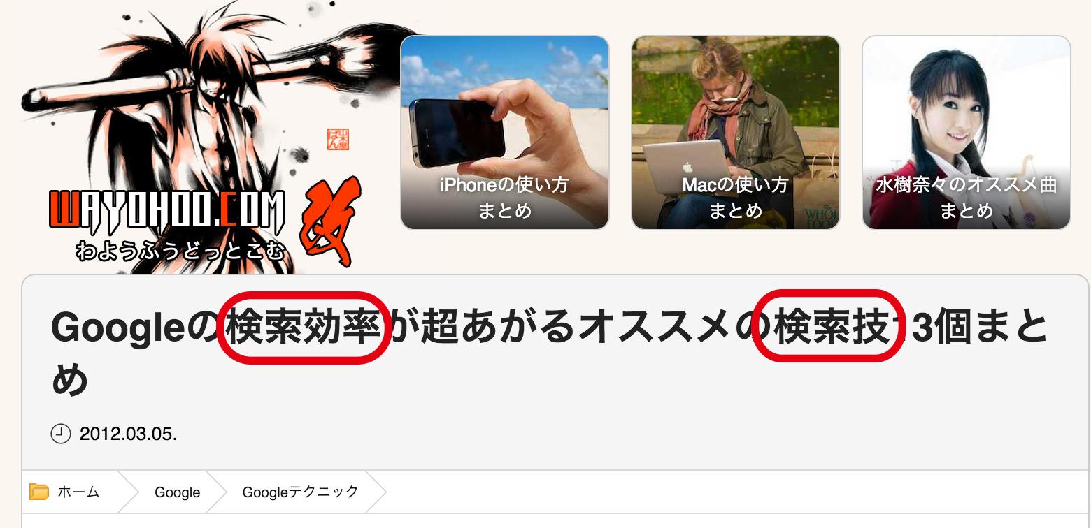 初心者でも簡単!!ネット検索テクニック02