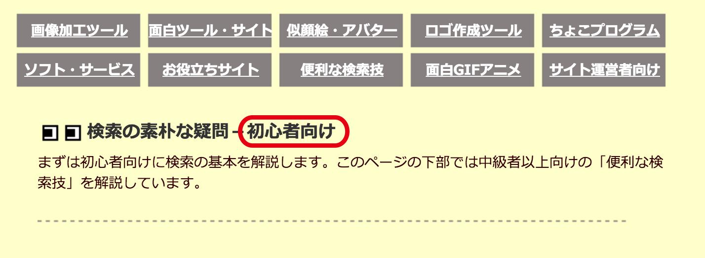 初心者でも簡単!!ネット検索テクニック05