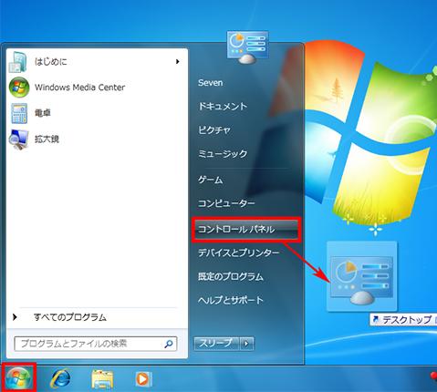 スタートメニューのデスクトップ01