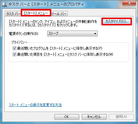スタートメニューのアプリ表示数変更02