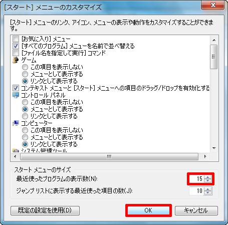 スタートメニューのアプリ表示数変更03