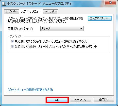 スタートメニューのアプリ表示数変更04