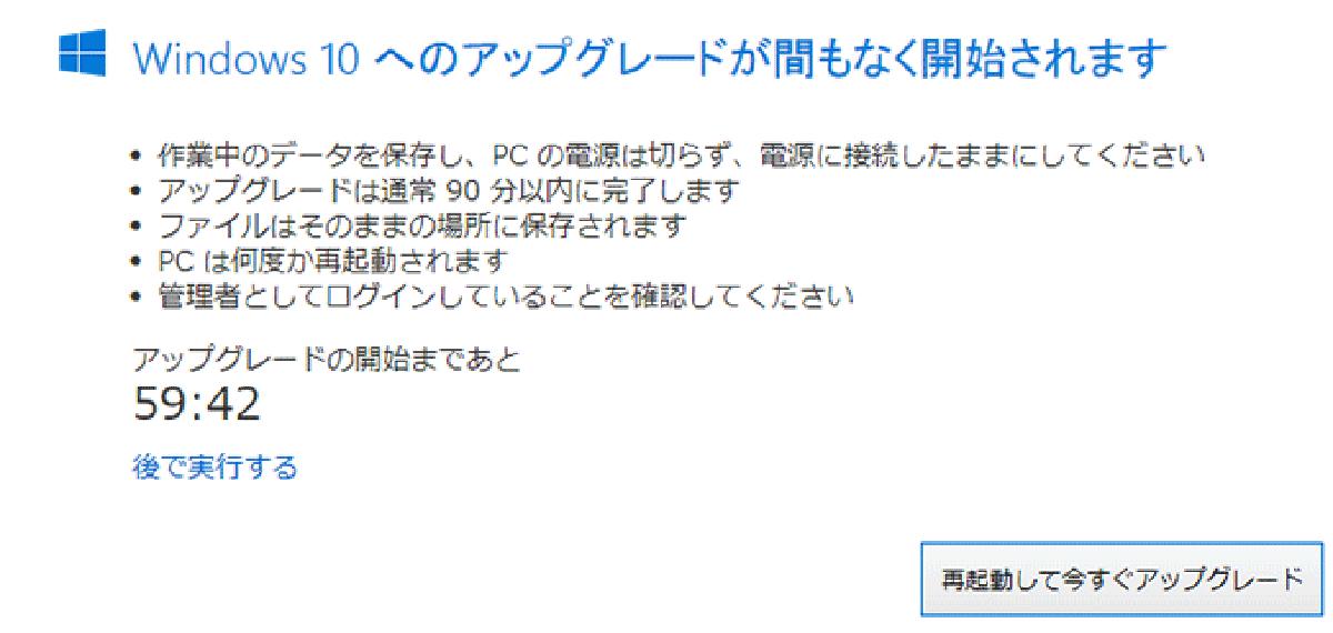 """初級向け""""Windows10自動アップグレード""""を防ぐ6つの対策"""