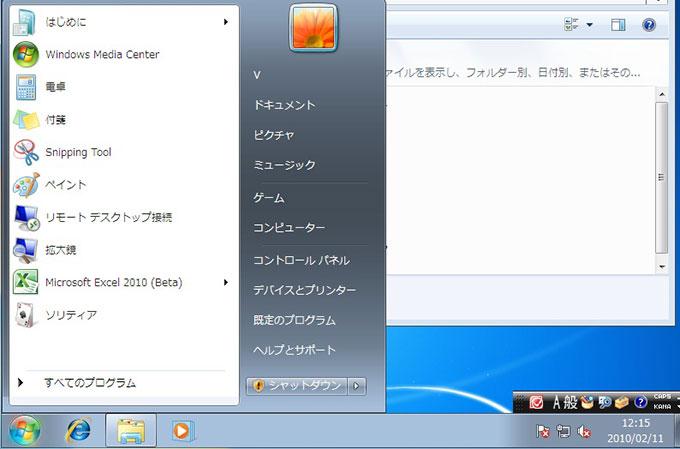 スタートメニューを使いこなせ Windows7編