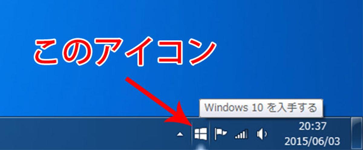 【初心者向け】Windows10自動アップグレード対策01
