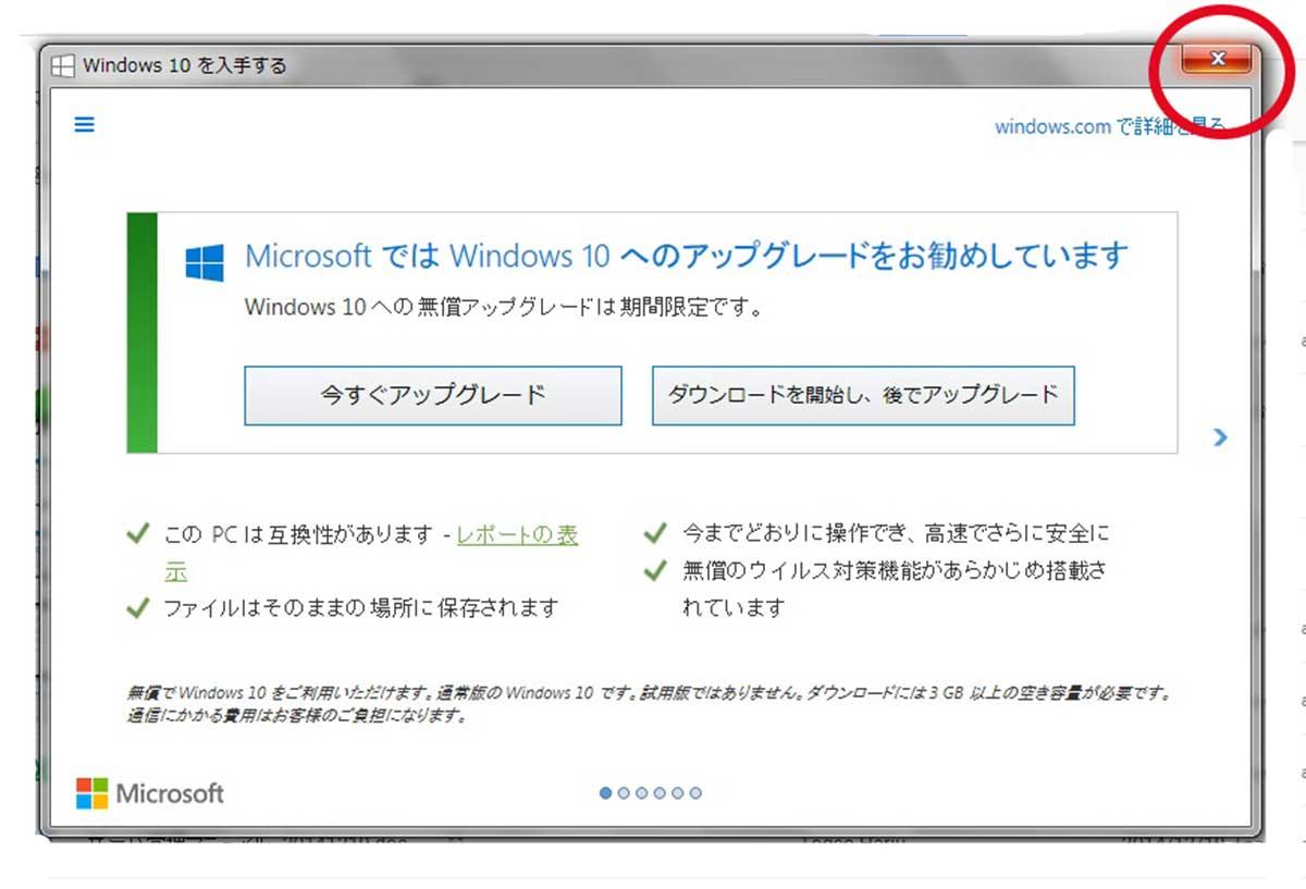 【初心者向け】Windows10自動アップグレード対策02