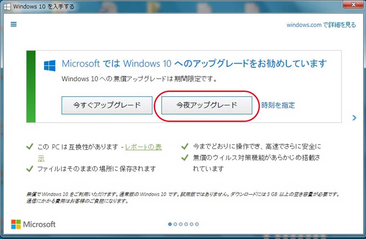 【初心者向け】Windows10自動アップグレード対策03