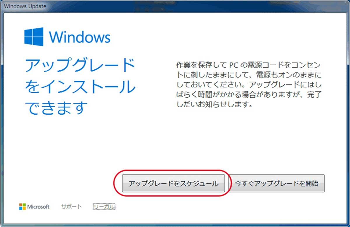 【初心者向け】Windows10自動アップグレード対策04