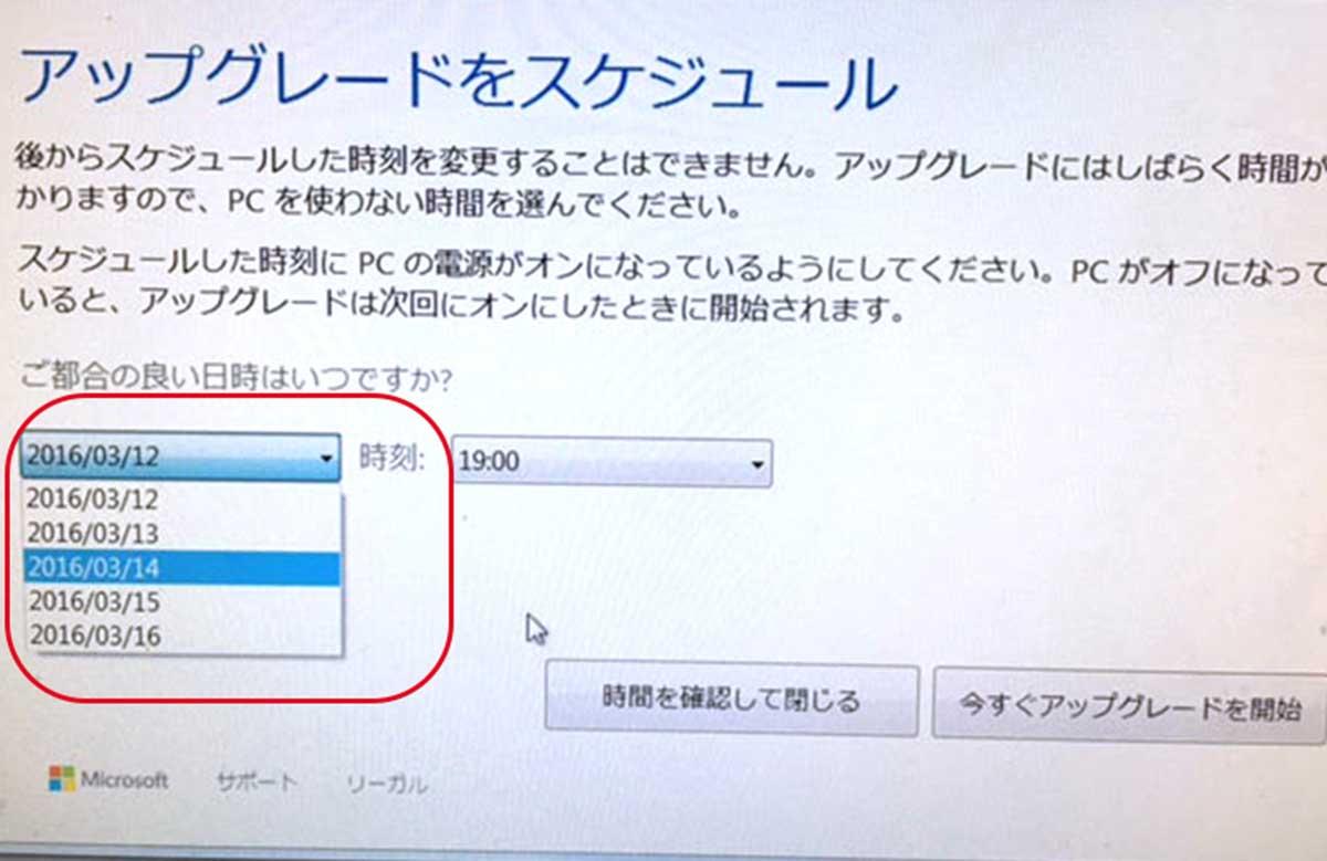 【初心者向け】Windows10自動アップグレード対策