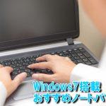 Windows7搭載おすすめノートパソコン