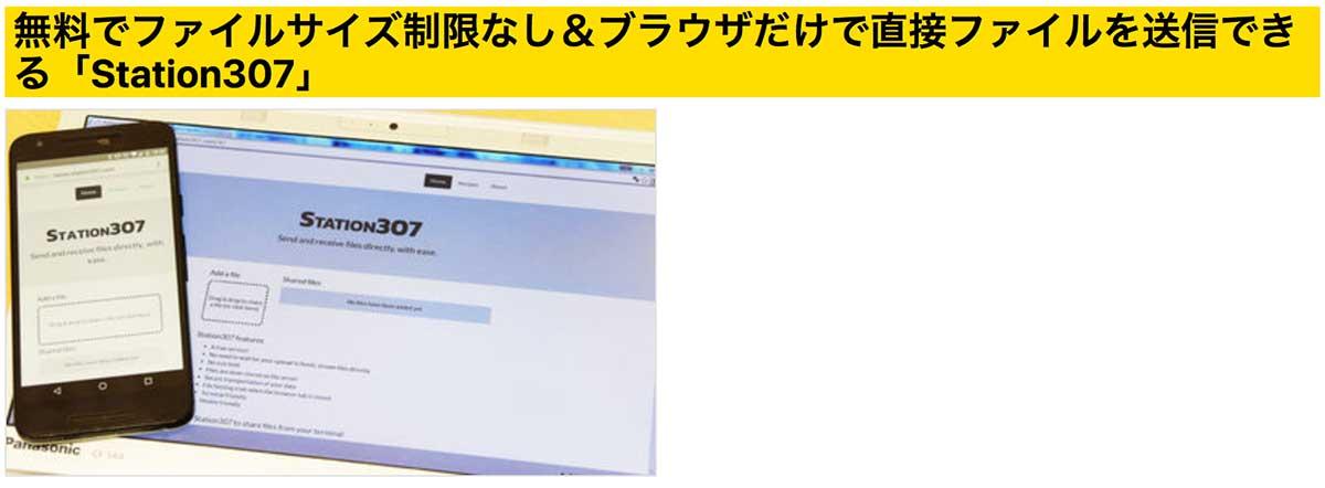 ブラウザだけで簡単にファイル転送ができるサービス_station307