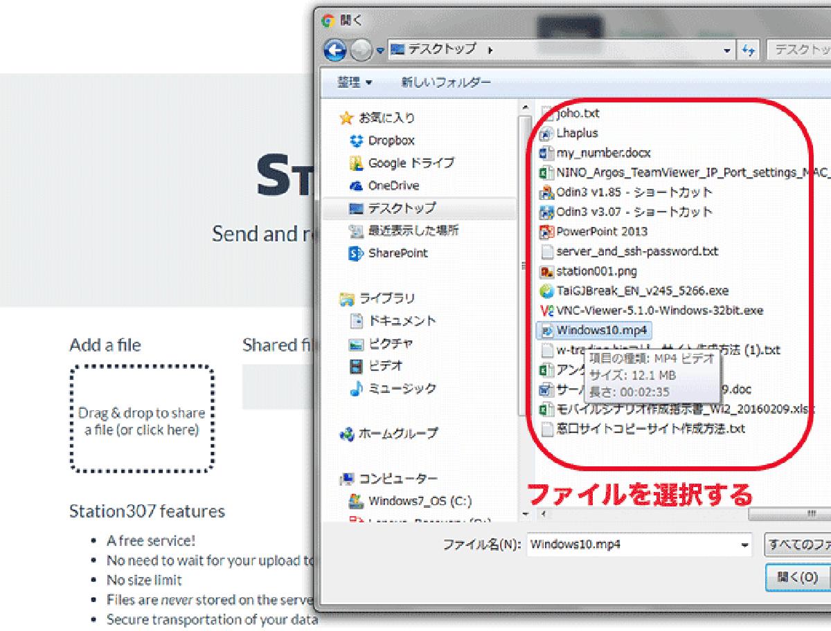 ブラウザだけで簡単にファイル転送ができるサービス「Station307」が便利すぎる!!