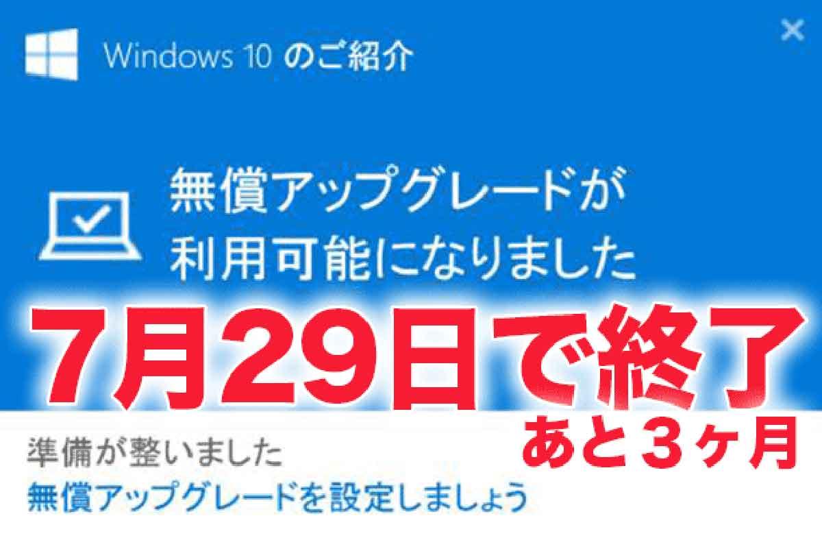 Windows10無償アップグレードが7月29日で終了します