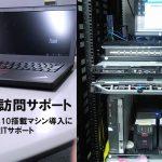 Windows10PC導入に伴う各種ITサポート