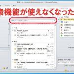 Outlookでメールの検索ができなくなった時の対処方法(2010,2013,2016対応)