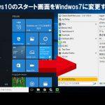 Windows10にWindows7のスタート画面を設置する方法