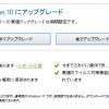 実際にWindows10へアップグレードしてPCがどうなったかを公開