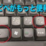 """【超!!便利】""""コピペ""""を今よりもっと便利に使う方法"""
