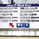 """""""クラウドコンピューティングEXPO2016″に行ってきた感想"""