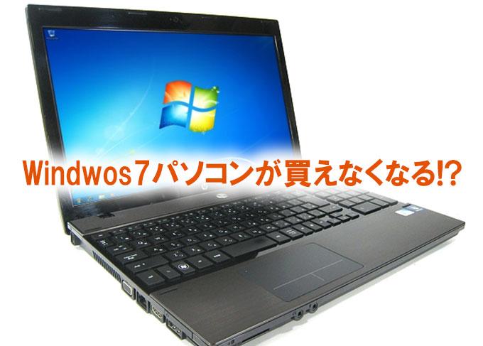 【在庫切れ】Windows7パソコンがお宝PCになる!?