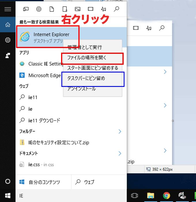 IEショートカット作成02