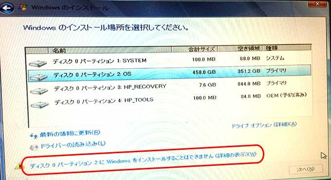 Windows7再インストールとメモリー増設