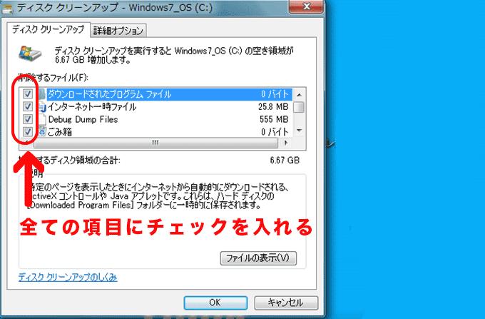 ディスク・クリーンアップ01