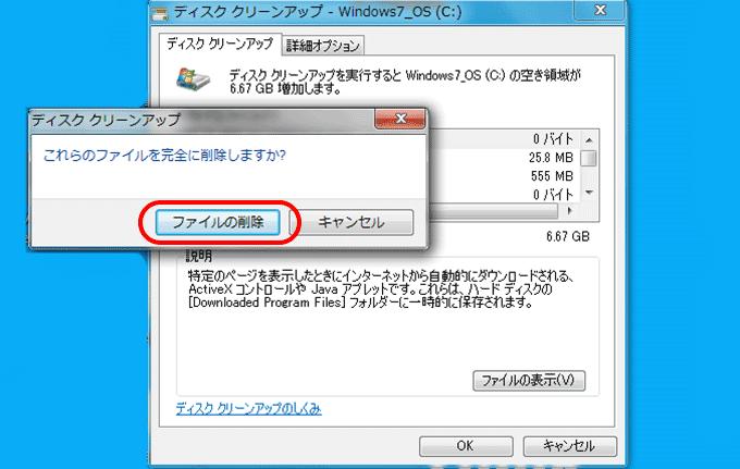 ディスク・クリーンアップ02