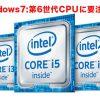 Windows7が使えなくなる!?最近PCを購入した方は要注意!!