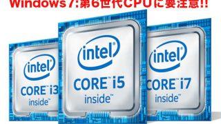 【在庫不足】Windows7Pro搭載パソコンの新規生産が10月末終了