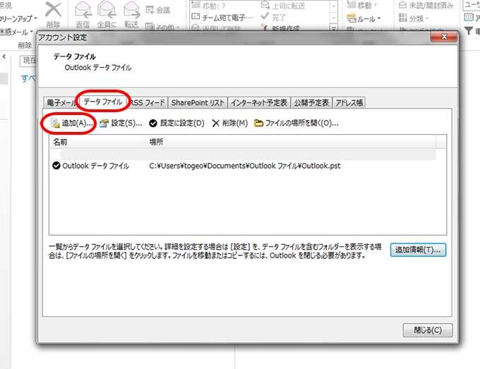 outlookデータファイル02