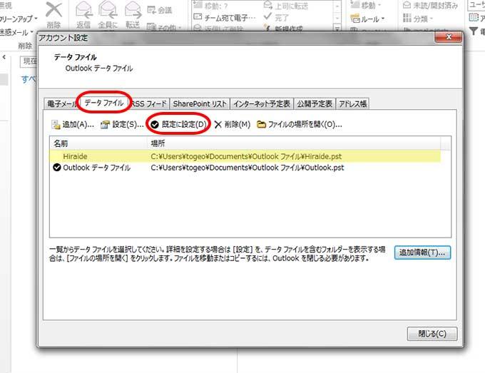 outlookデータファイル04