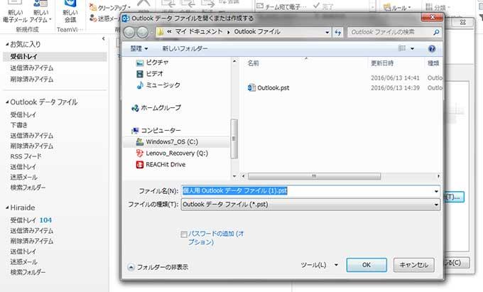 outlookデータファイル03