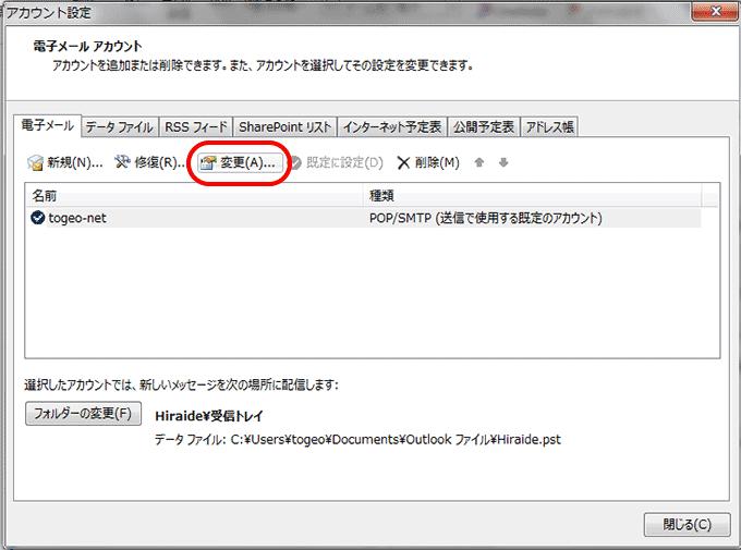 Outlookでメールの暗号化(SSL/TSL)設定