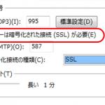 Outlookでメールの暗号化(SSL/TSL)設定を確認する方法