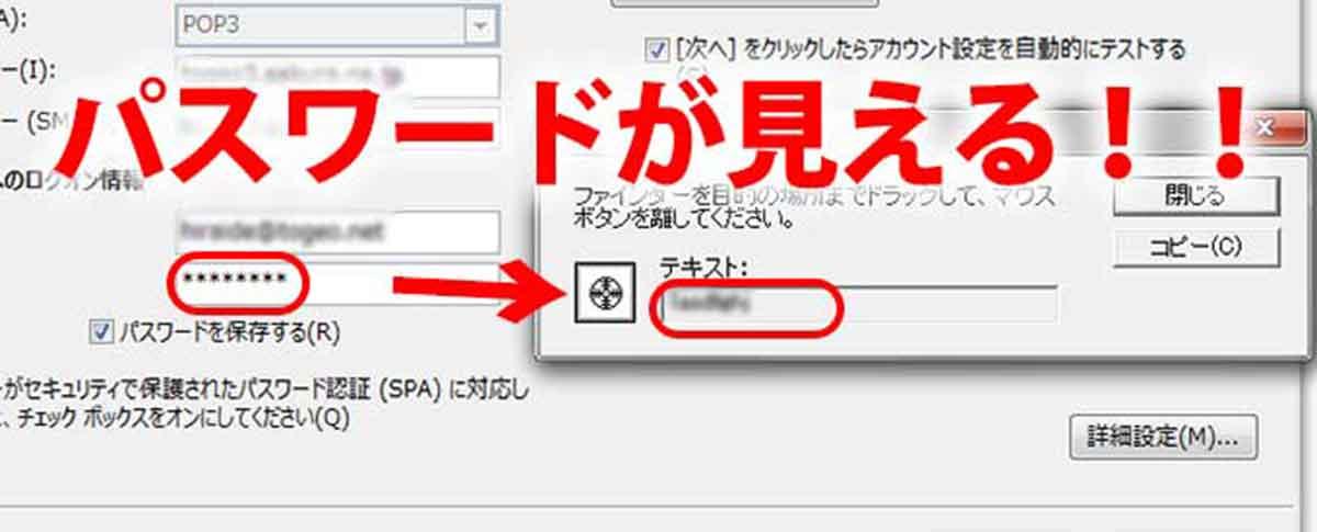 Outlookメールのパスワードを忘れた!!●●●を表示してくれる便利ソフト