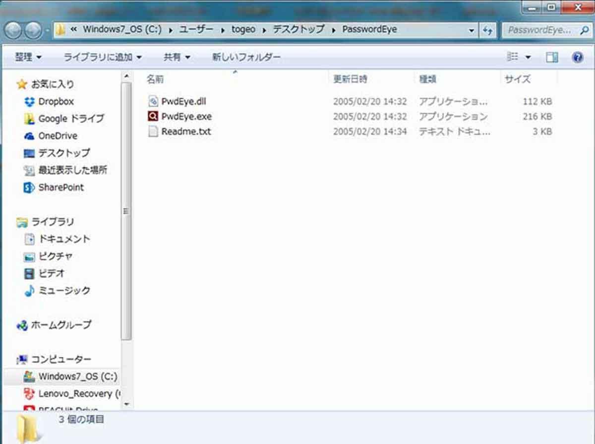 Outlookメールのパスワードを忘れた!!伏せ字を表示してくれる便利ソフト