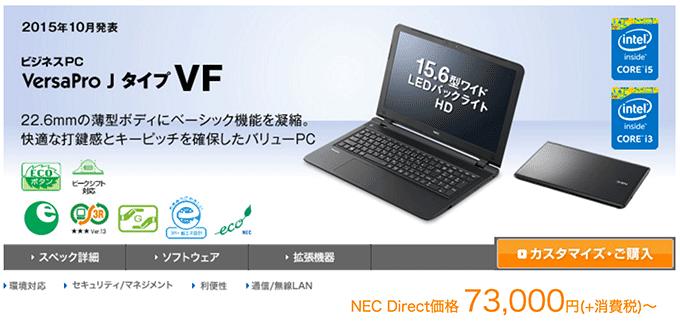 NEC VersaPro タイプVF