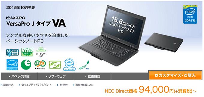 NEC VersaPro タイプVA