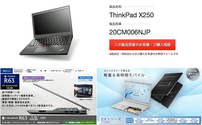 サポート期限(2020年)まで使える おすすめWindows7パソコン【B5ノートPC編】