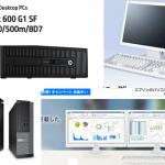 サポート期限(2020年)まで使える|おすすめWindows7パソコン【デスクトップ編】