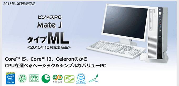 NEC MateタイプML