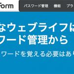 全てのパスワードを一元管理できる便利過ぎるソフト|RoboForm