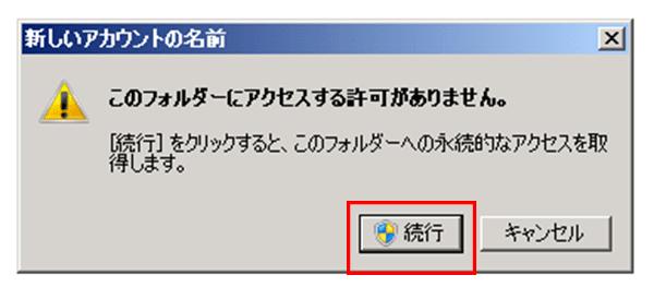 元々使っていたユーザープロファイルのデータをコピー