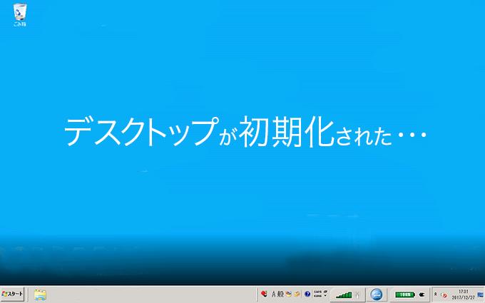 デスクトップが勝手に初期化…破損したユーザプロファイルを修復する