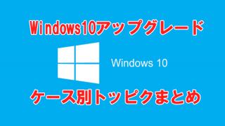 まとめ|Windows10アップグレード関連記事リンク集